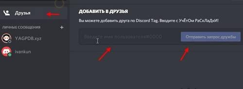 rasshirenie_diskord.jpg