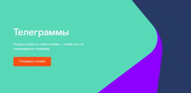 telegramma-rostelecom.png
