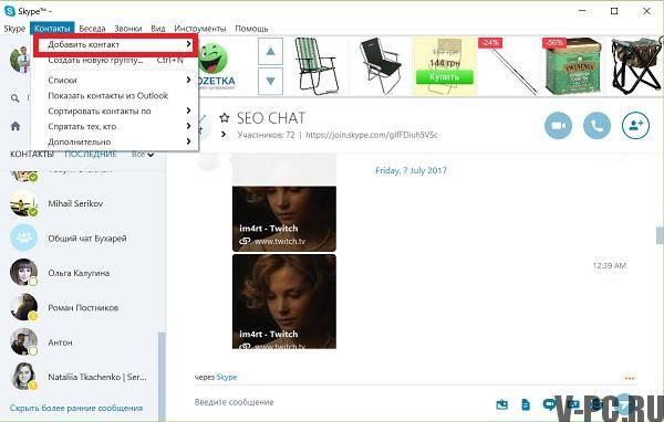 Добавление-контакта-в-скайпе.jpg