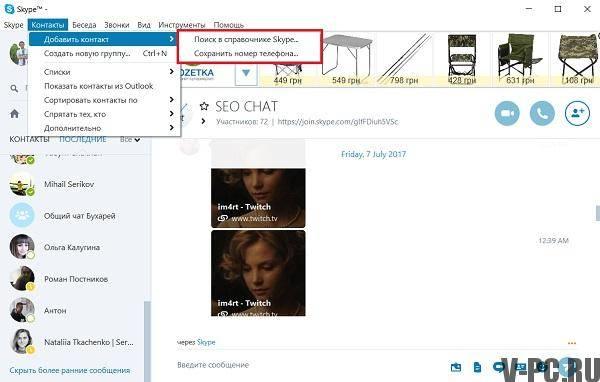 Добавление-нового-контакта-в-скайпе.jpg