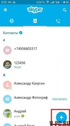 контакты-в-скайпе-на-телефоне.jpg