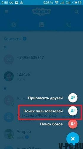 добавление-нового-контакта-в-скайпе-на-телефоне.jpg