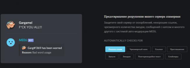 bot-dlya-diskorda-mee6_4.png