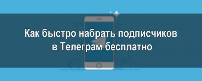 kak-nabrat-podpischikov-v-telegram-besplatno.jpg