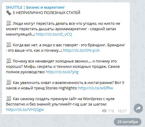 Primer-telegram.png