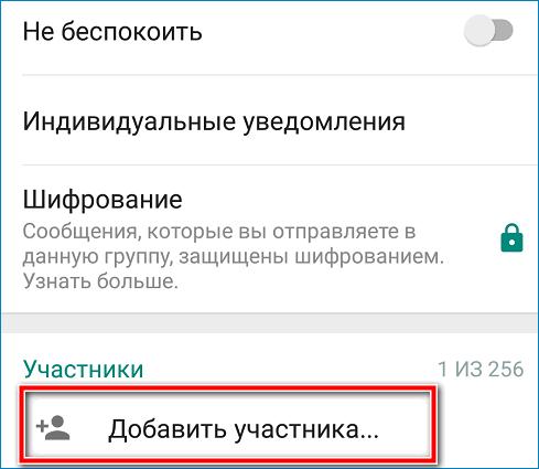 Dobavit-uchasnika-v-Vatsap.png