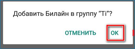 Dobavit-v-gruppu.png