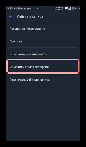 Punkt-Izmenit-nomer-telefona.png