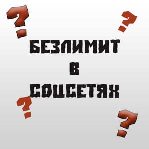 безлимит-на-соцсети-теле2.jpg