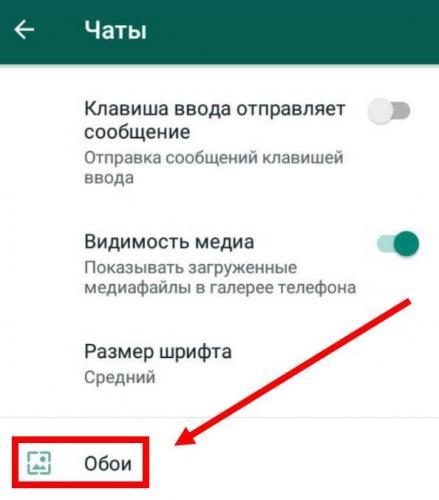 temnaya-tema-whatsapp3.jpg