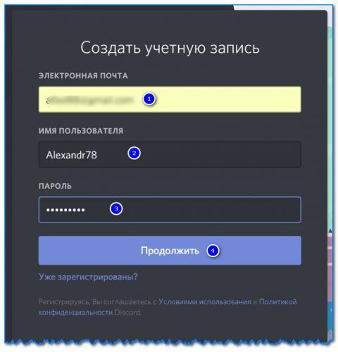 Uchetnaya-zapis-na-Diskorde.jpg