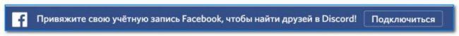 Mozhno-srazu-zhe-privyazat-svoyu-uchetnuyu-zapis-s-Facebook-800x65.jpg