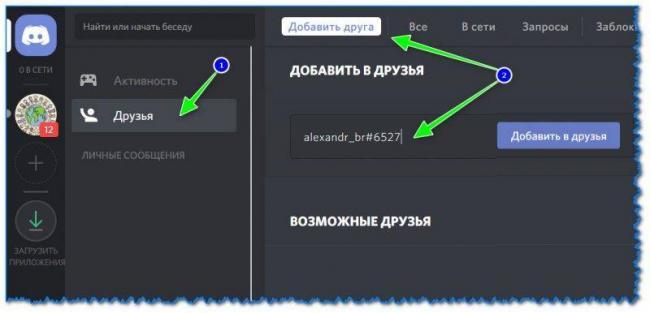 Druzya-dobavit-druga-Diskord-800x386.jpg