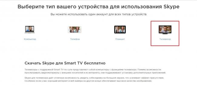 skype-dlya-samsung-smart-tv2.jpg