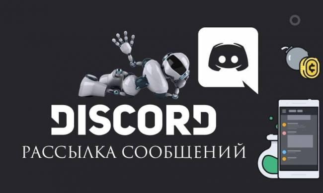 discord-mmoadvert.jpg