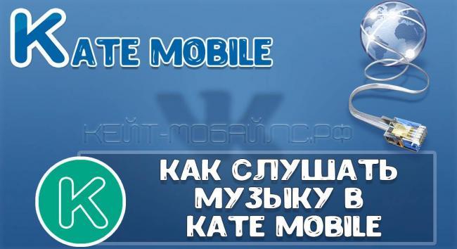kak-slyshat-myzuky-v-kate-mobile.jpg