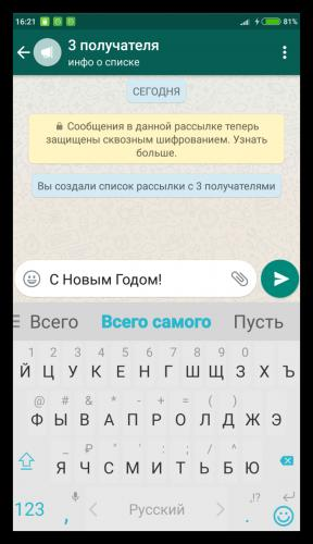 kak-sdelat-rassylku-v-whatsapp-3.png