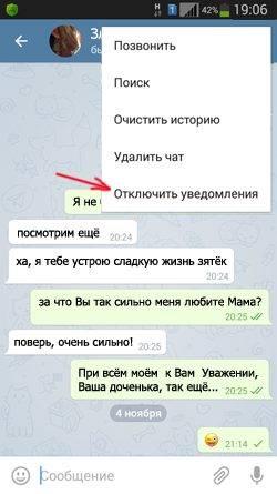 kak-vklyuchit-melodichnoe-izveschenie-v-gruppovyh-besedah.jpg