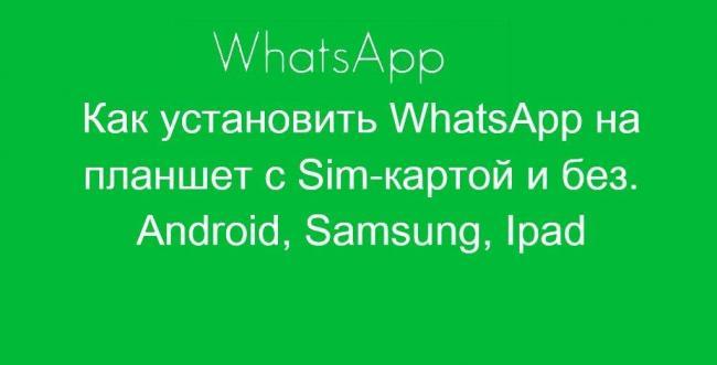 kak-ustanovit-na-planshet-s-sim-i-bez.-Android-Samsung-Ipad.-1024x523.jpg