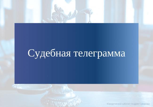 sudebnaya-telegramma.png