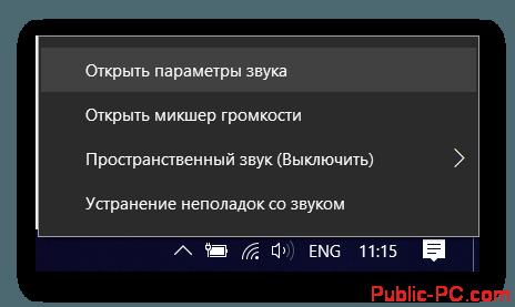 kak-nastroit-mikrofon-v-skype-1.png