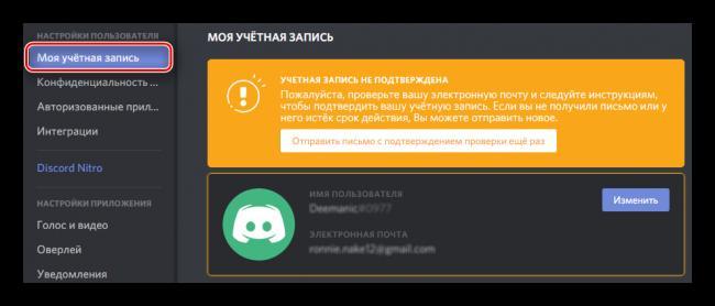 2Podmenyu-nastroek-uchyotnoj-zapisi-polzovatelya-v-glavnyh-nastrojkah-programmy-Diskord.png