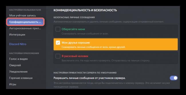 6Podmenyu-nastroek-konfidentsialnosti-uchyotnoj-zapisi-zaregistrirovannoj-v-Diskord.png