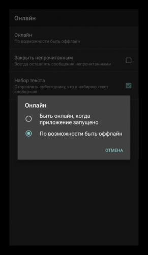 Nevidimka-v-Kate-Mobile.png