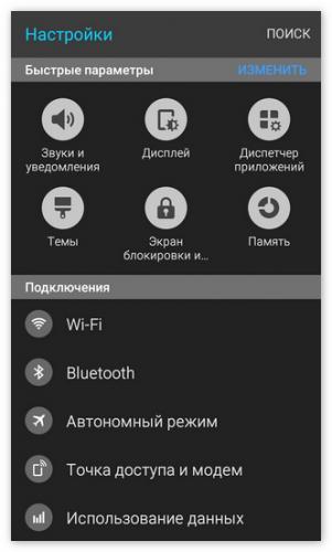 menyu-nastroek-v-android.png