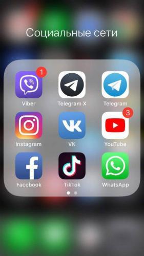 2telegram_na_iphone-577x1024.jpg