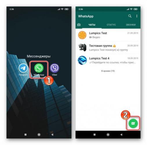 whats-app-dlya-android-knopka-novyj-chat-na-ekrane-messendzhera-v-razdele-chaty.png