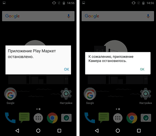 error-process-has-stopped-android.png