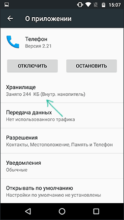 view-app-settings-on-android.png