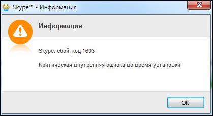 oshibka-pri-obnovlenii-skype.png
