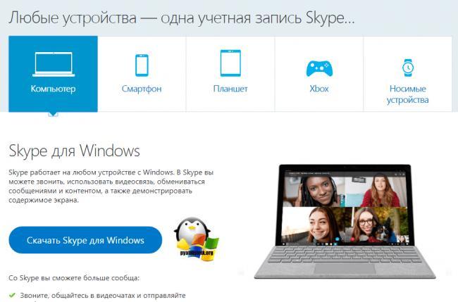 Sboy-vo-vremya-zagruzki-obnovleniya-skype-7.png