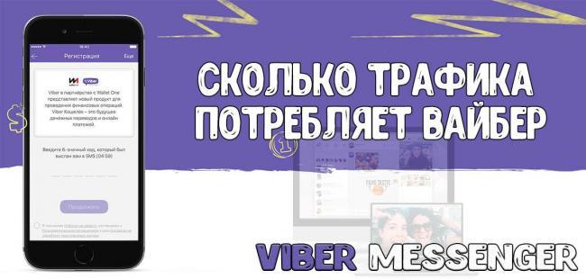 trafik-viber-1.jpg
