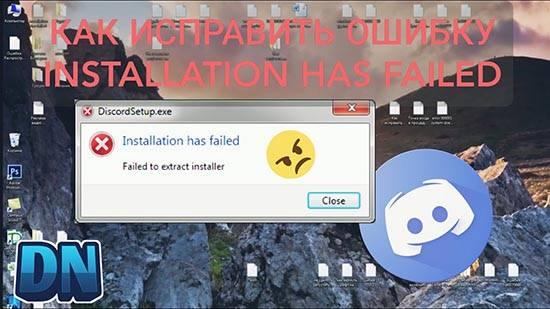 discord-installation-has-failed3.jpg