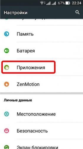 Obstchie_nastroyki_gadjeta-2-576x1024.jpg