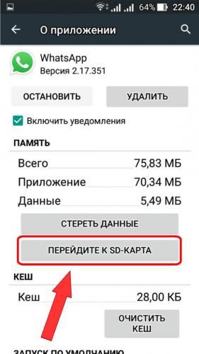 Vibrat_knopku_pereyti_na_SD-karta-576x1024.jpg