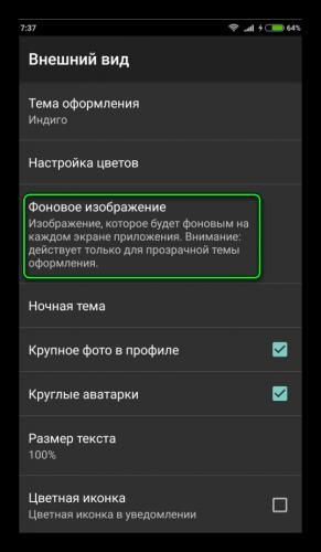 Izmenenie-fonovogo-izobrazheniya.png