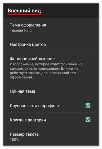kastomizatsiya-graficheskoj-obolochki-kate-mobile.png