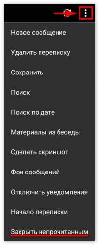 zakryt-soobshhenie-neprochitannym-v-kate-mobile.png