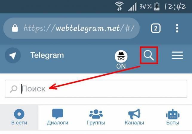 poisk-cheloveka-v-telegram.png