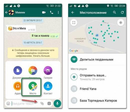 Kak-skinut-geolokatsiyu-po-WhatsApp.png