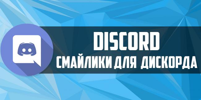 smaiiliki-discorda.png