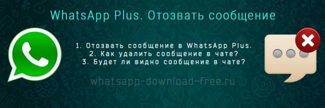 whatsapp-plus-otozvat-soobshenie.jpg