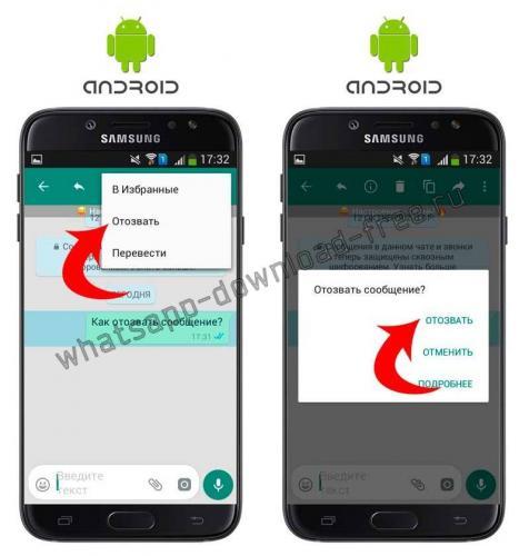 whatsapp-plus-soobshenie-otozvano-android.jpg