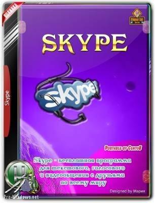 1553108467_3661_skajp_portable___skyp__8_41_0_54_portabl__by_c_nto8.jpg