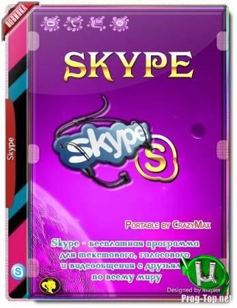 1573927617_2321_besplatnie_internet_zvonki___skyp__8_54_0_85_72_portabl__by_crazymax.jpg