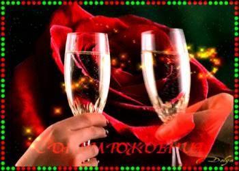 Открытка мерцающая мужчине с днем рождения с бокалами шампанского